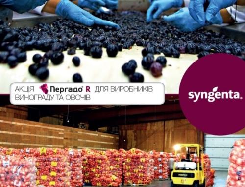 Акція для виробників винограду та овочів!