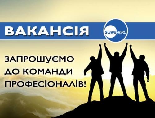 """Вакансії в ТОВ """"САММІТ-АГРО ЮКРЕЙН"""""""