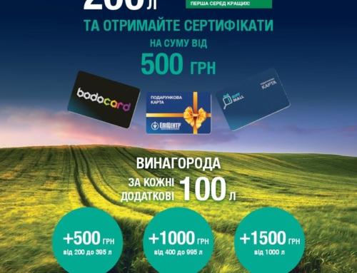 Отримуйте сертифікати від 500 грн – придбавши від 200 л гербіциуду Пріма Форте