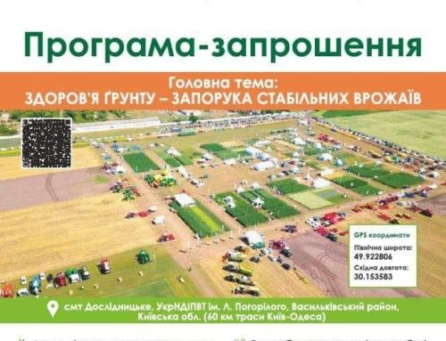 Програма-запрошення на Міжнародні дні поля в Україні | International Field Days Ukraine