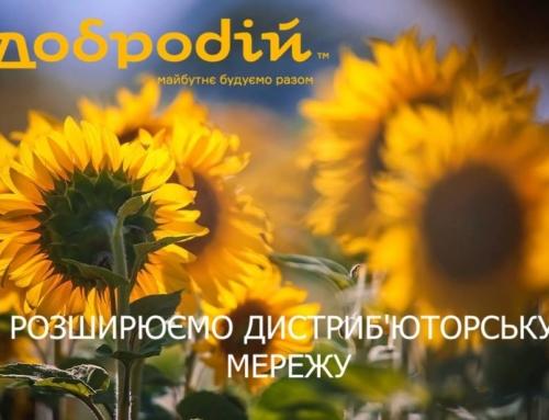 ТОРГОВА МАРКА «ДОБРОДІЙ» РОЗШИРЮЄ ДИСТРИБ'ЮТОРСЬКУ МЕРЕЖУ!