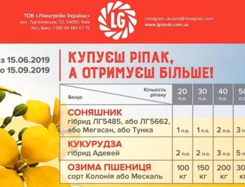 """Економія: Лімагрейн Україна проводить акцію """"Купуєш ріпак, а отримуєш більше"""""""