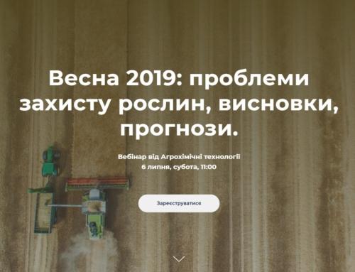 Вебінар від Агрохімічних технологій: Весна 2019: проблеми захисту рослин, висновки, прогнози