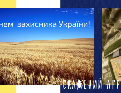 Вітаємо усіх скаЖених козаків-захисників України!
