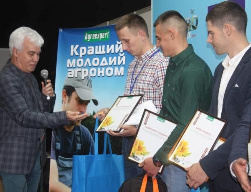 Нагородження переможців конкурсу – Кращий молодий агроном 2019
