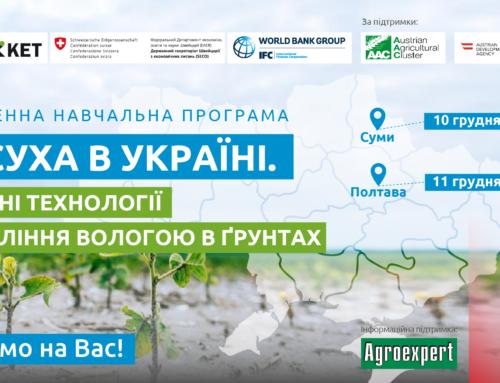 """Навчальна програма для фермерів від Асоціації """"Дунайська Соя"""""""
