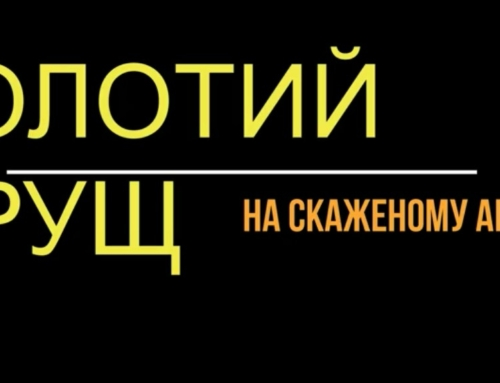 РЕЙТИНГ «ЗОЛОТИЙ ХРУЩ»! 30000 гривень!