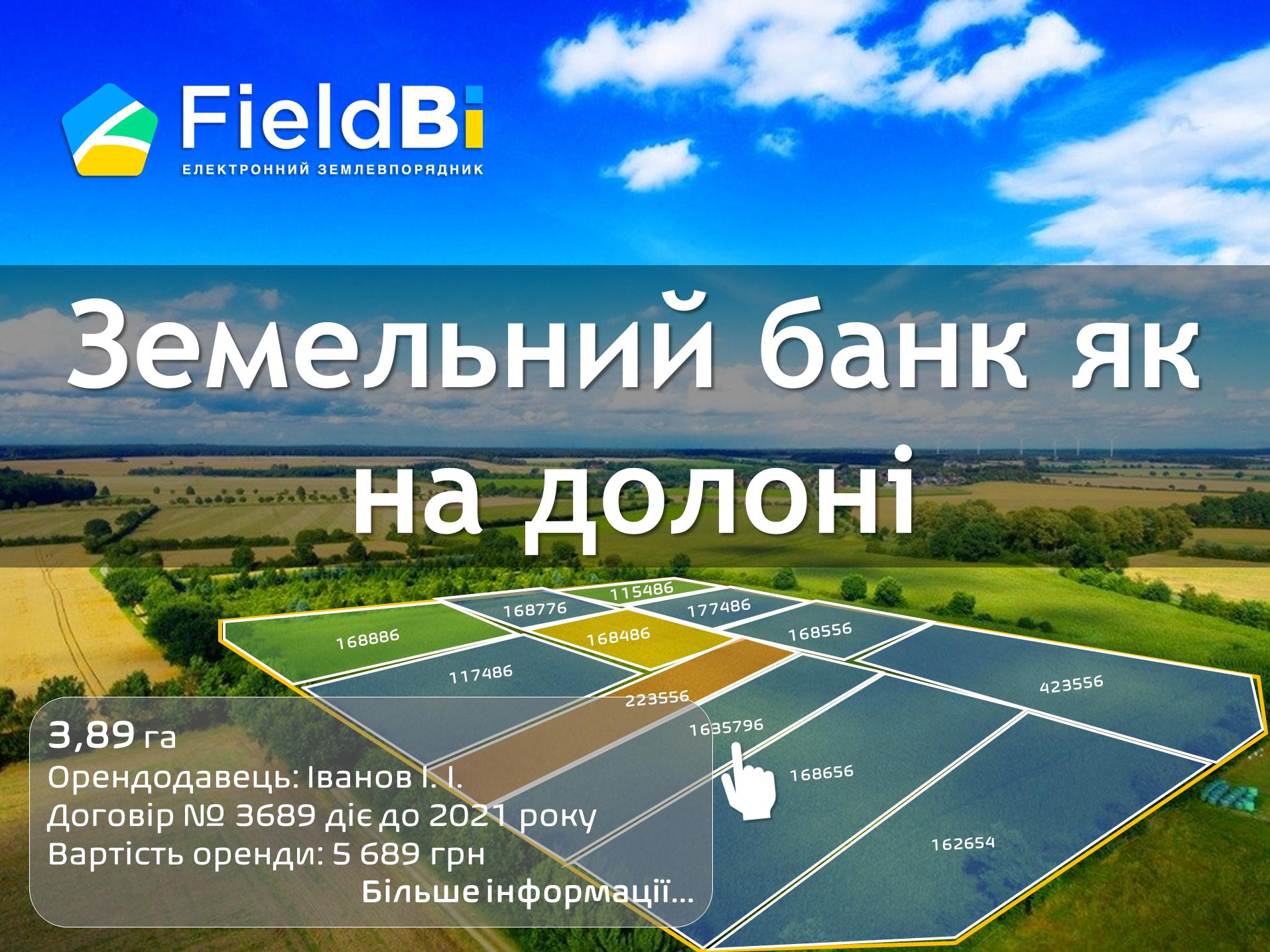 Електронний землевпорядник FieldB